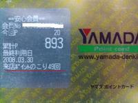 20080330205714